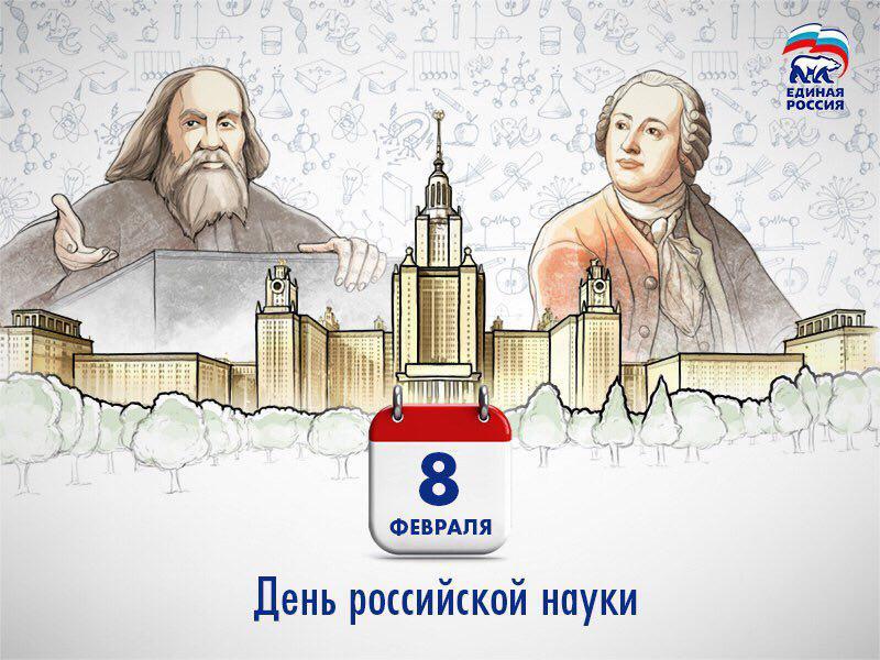 происходило, день российской науки открытки этого необходимо