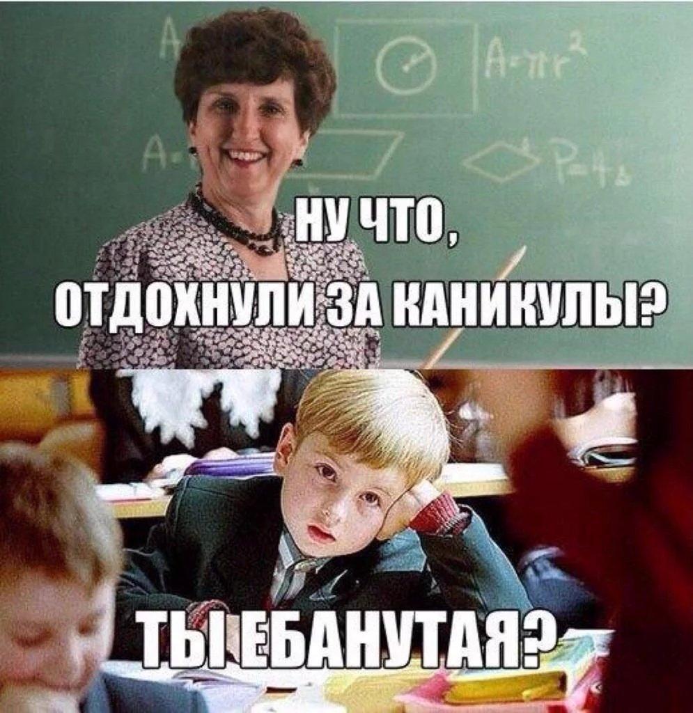 Смешные картинки в школу после каникул, днем рождения