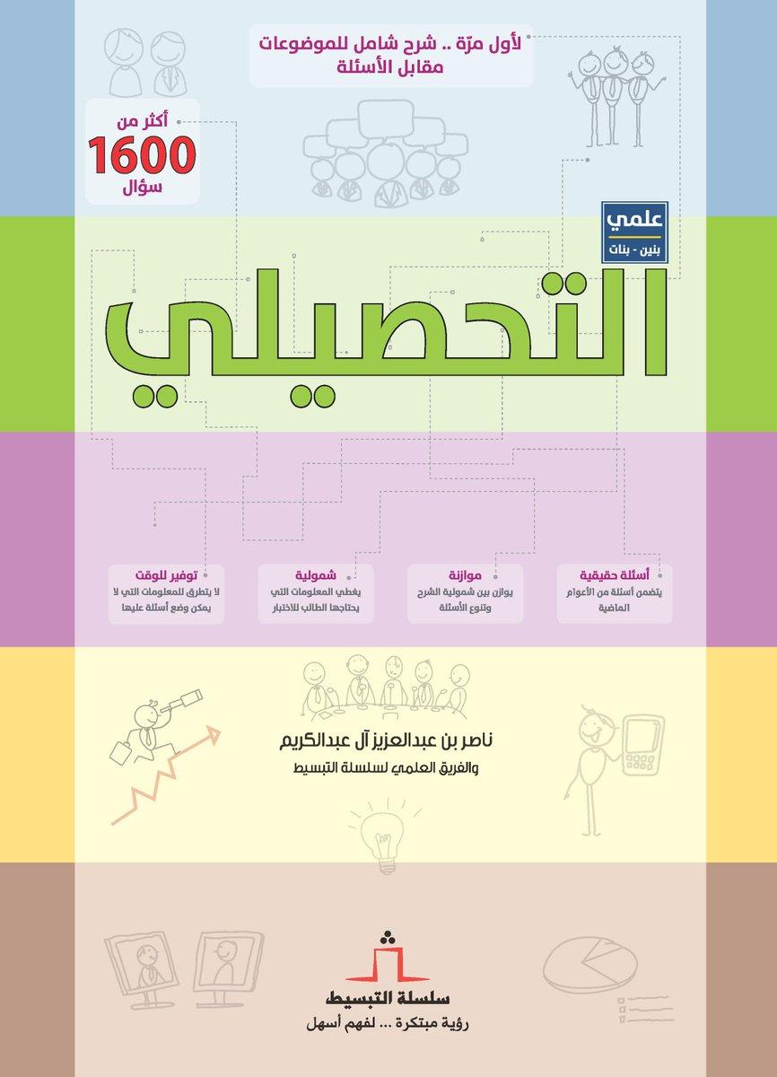 كتاب ناصر عبدالكريم للتحصيلي ادبي pdf