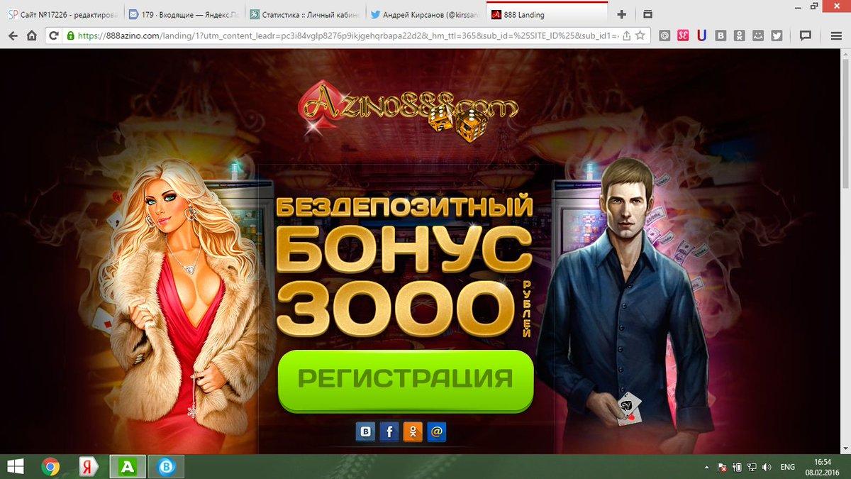 официальный сайт azino 888 с бездепозитным