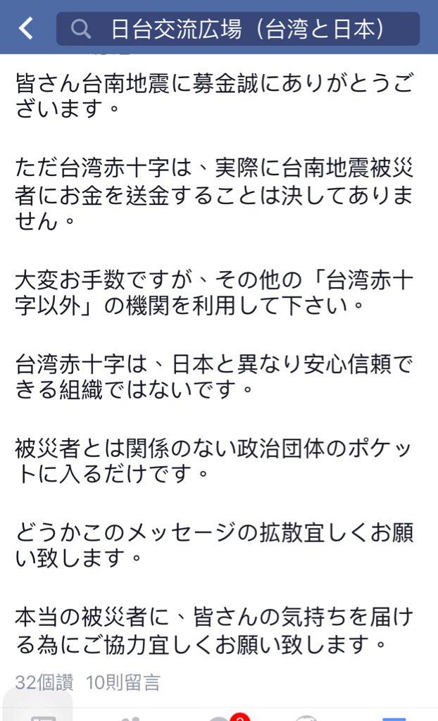 お知らせ。台湾人達の忠告。中華民国赤十字会は国際赤十字会と関係ない、国民党構成、過去の記録で義援金の行方も不明、出来れば台南市政府専用口座で良いと思います。台湾人として日本の皆様の好意と暖かい支援を感謝しながら、寄付を大切に欲しい。 https://t.co/fKUj9FUTeC