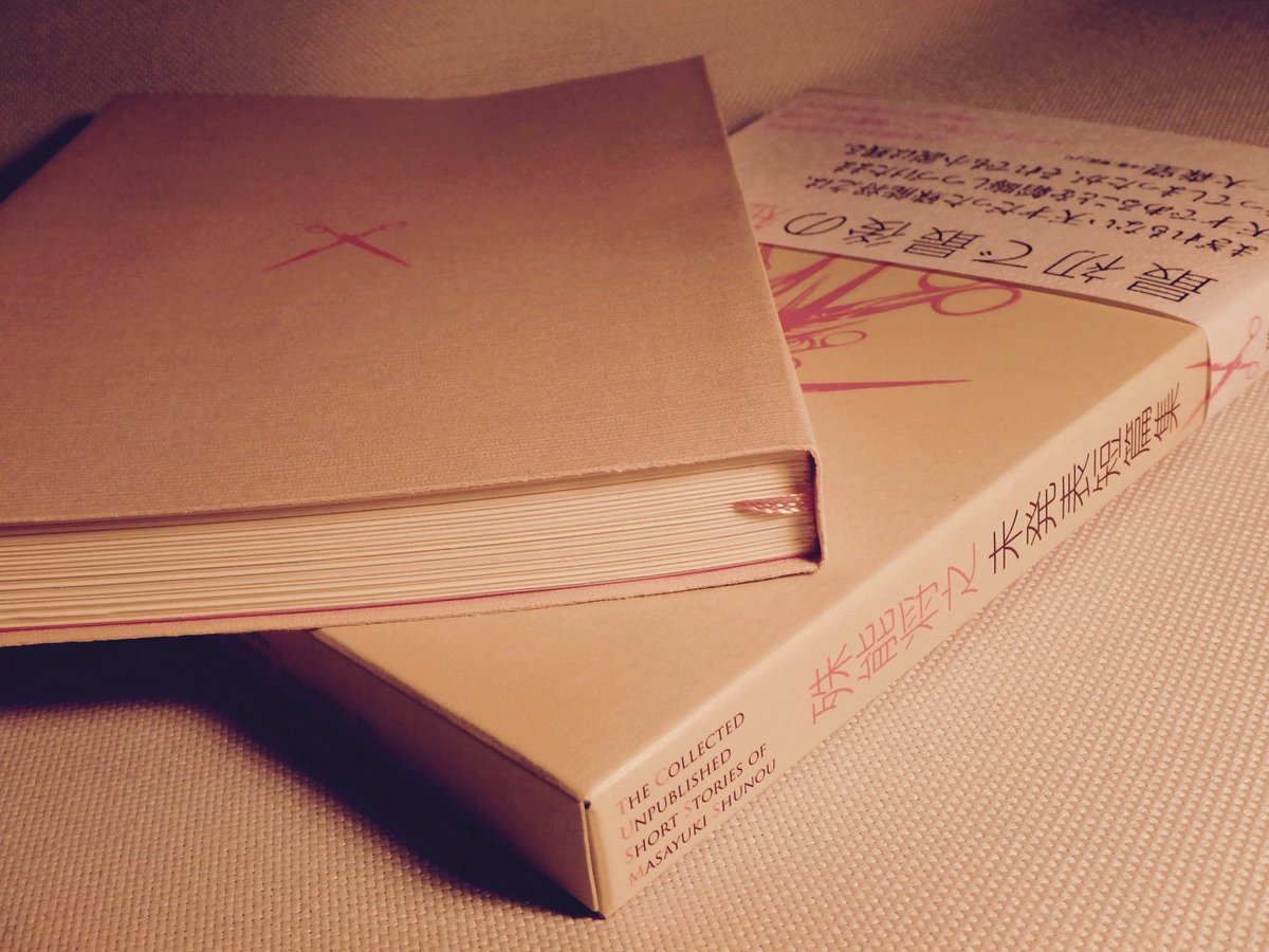 『殊能将之 未発表短篇集』出来上がってきました。箱入り、仮フランス装、天アンカットの装幀がオシャレ(デザイン:坂野公一)。11日頃から書店に並ぶそうです。 https://t.co/CWpw6kD9OI
