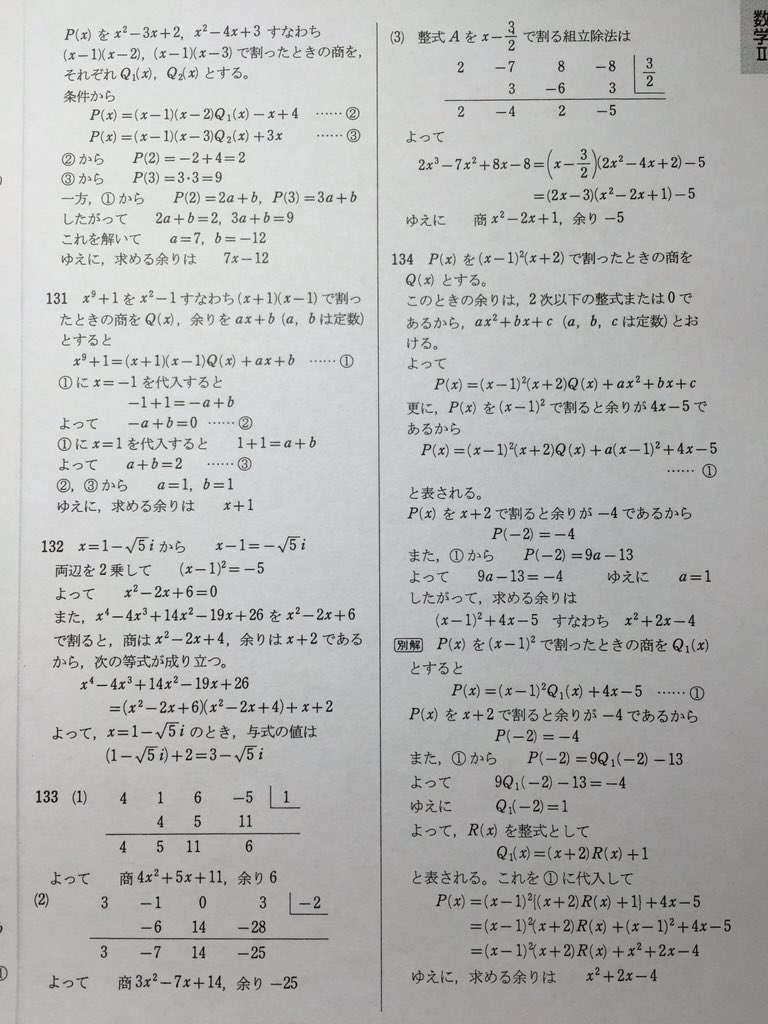 4step 数 2 4STEP数学2+B―ベクトル・数列 数研出版株式会社