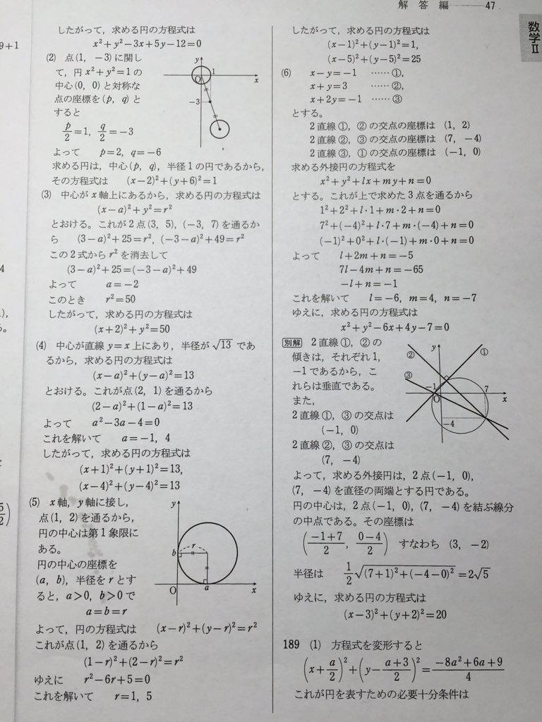 4step 数 2 数研出版 改訂版4STEP数学Ⅱ(4STEP数2)の解答を全力で解く