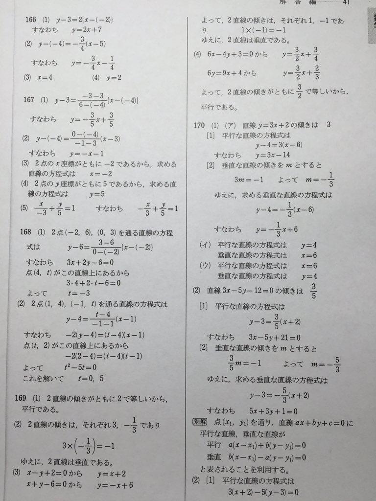 4step 数 2 数研出版 改訂版4STEP数学A(4STEP数A