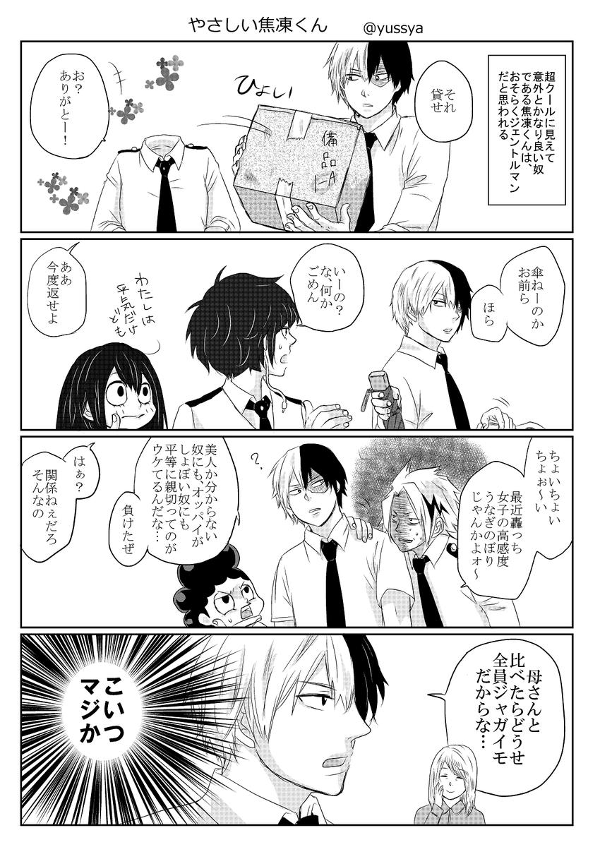 漫画 ヒロアカ