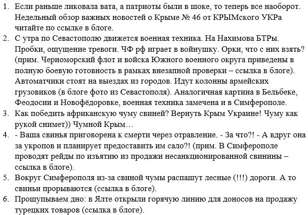 В оккупированном РФ Крыму введен режим чрезвычайной ситуации из-за вспышки африканской чумы свиней - Цензор.НЕТ 8348