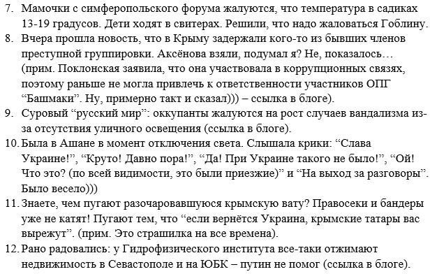 В оккупированном РФ Крыму введен режим чрезвычайной ситуации из-за вспышки африканской чумы свиней - Цензор.НЕТ 7567