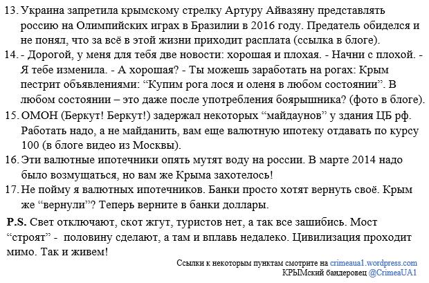 В оккупированном РФ Крыму введен режим чрезвычайной ситуации из-за вспышки африканской чумы свиней - Цензор.НЕТ 2934