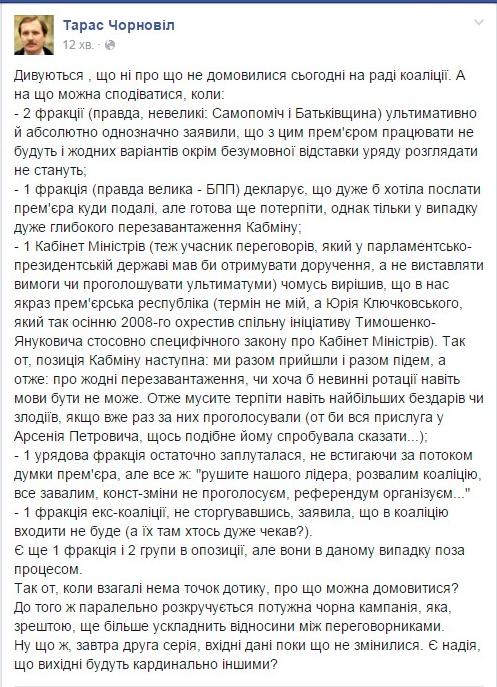 """Я подавал в НАБУ и ГПУ заявления в отношении Кононенко и нескольких членов """"БПП"""". Результата никакого, - Фирсов - Цензор.НЕТ 8134"""