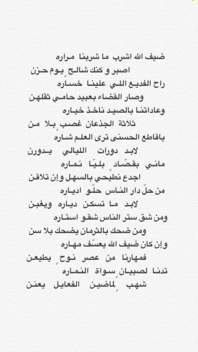 صقر السلوة On Twitter قصيدة الشاعر ضيف الله بن تركي بن حميد ورد الشاعر شالح بن هدلان القحطاني Https T Co Jms8649az1