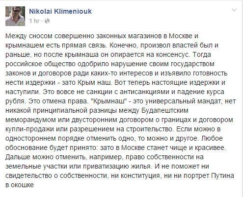 """Впервые с 1998 года расходы россиян превысили их доходы, - """"Коммерсант"""" - Цензор.НЕТ 233"""