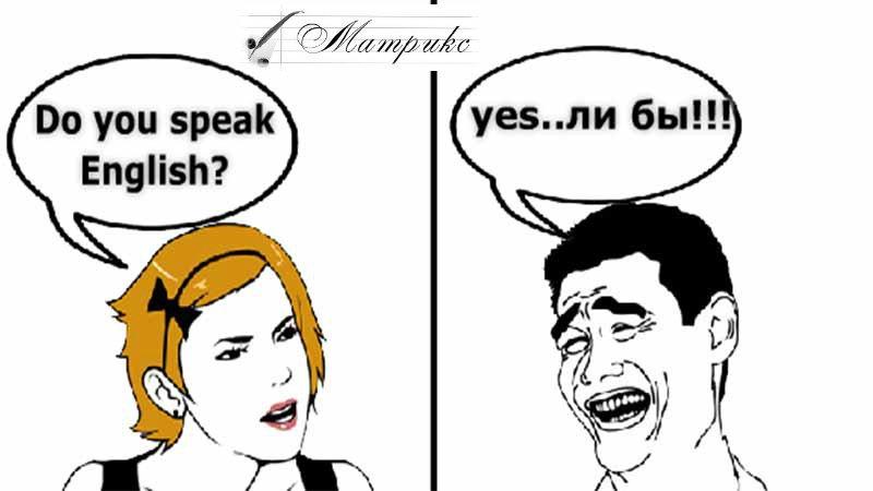 Вилка смешная, смешные картинки про уроки английского языка