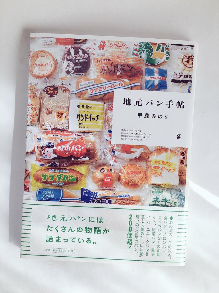 『地元パン手帖』重版が決まりました。手にとってくださったみなさまに感謝です。週末は、京都の誠光社と、東京の手紙社で、本で紹介しているいくつかの地元パンを販売。普段、京都や東京では味わえないパンたち!日時、種類は追ってお知らせします。 https://t.co/LuN2W8zOxV