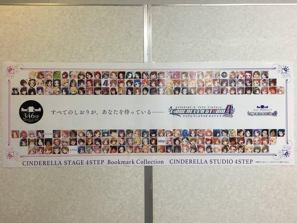 シンステで掲示されてた例のしおりポスターについて。元ネタはご存じ昨年11月に東京駅にあったやつです。一応元ネタとアイドルの位置はおなじにつくってあります。(いないところはほかで埋めたりしたけど)→続く https://t.co/ZpkDWpPvpT