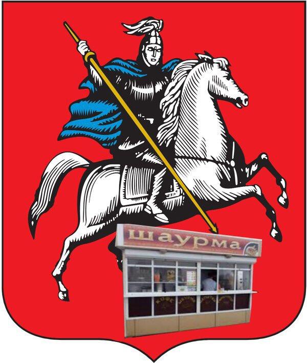 косметика герб москвы картинки сторону, собери свой