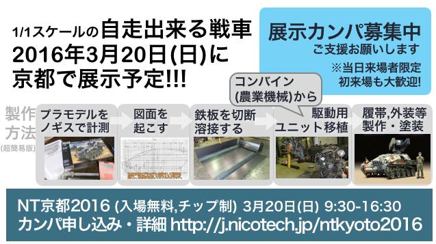 【拡散希望】関西の戦車ファンの皆さん!3月20日(日)京都に、1/1スケールの自走や超信地旋回が出来るヴィーゼルが来ますよ!今回は、内部も見られる予定。是非見に来てください!詳細>https://t.co/y82cLweKpA https://t.co/0V55EHwdDG