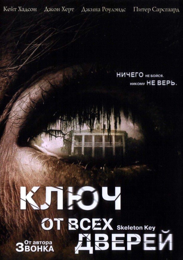 ключ от всех дверей фильм 2005 скачать через торрент