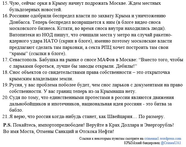 """""""Мы заявили, что Крым является оккупированным"""", - евродепутат Штетина о Резолюции Европарламента - Цензор.НЕТ 2302"""