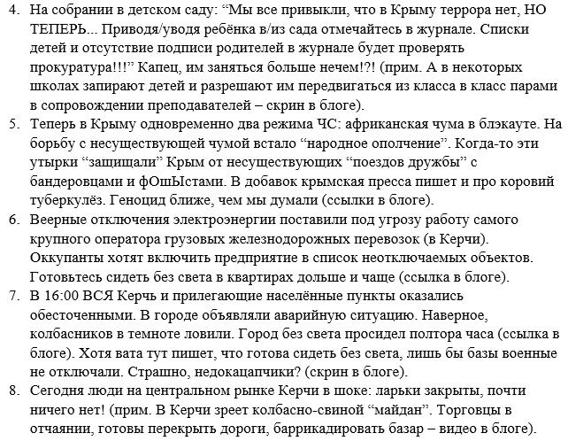 """""""Мы заявили, что Крым является оккупированным"""", - евродепутат Штетина о Резолюции Европарламента - Цензор.НЕТ 2912"""