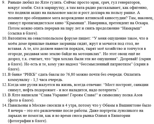 """""""Мы заявили, что Крым является оккупированным"""", - евродепутат Штетина о Резолюции Европарламента - Цензор.НЕТ 4708"""