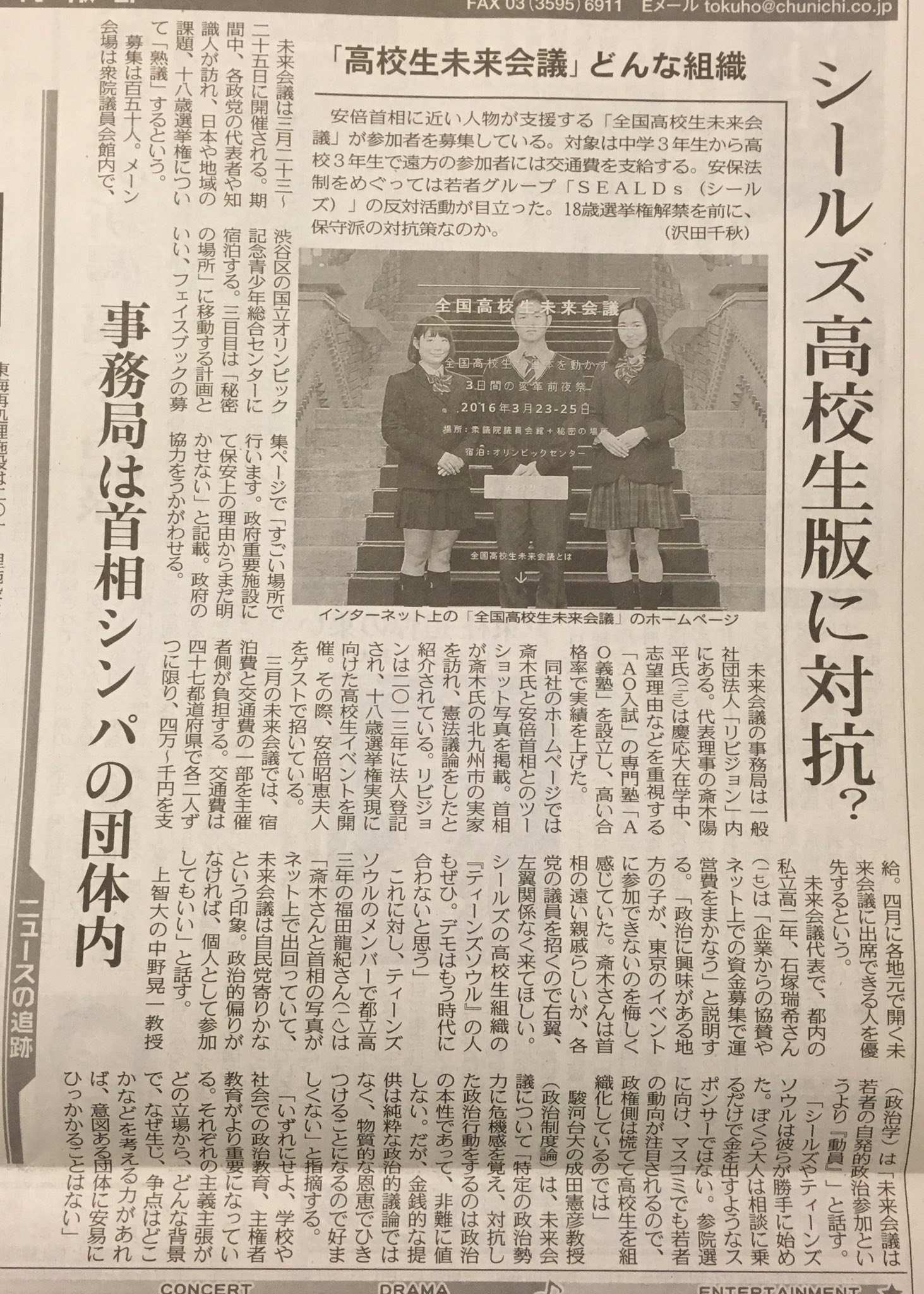 安倍ぴょんの親戚、斎木陽平(AO義塾創設者)が関わってるSEALDs対抗組織「高校生未来会議」が東京新聞にすっぱ抜かれる