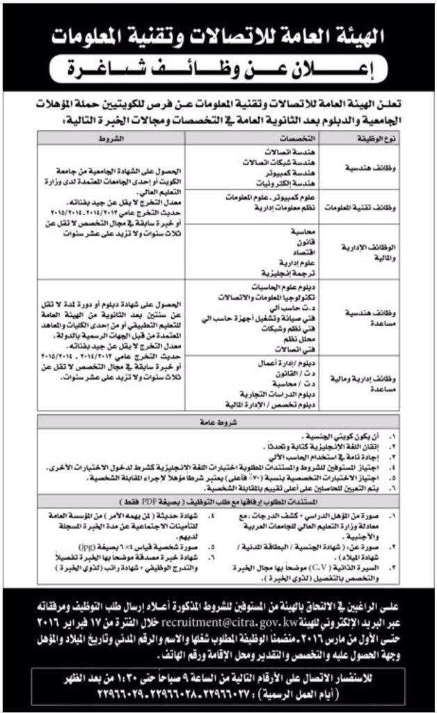 Jobs وظائف In Kuwait On Twitter تعلن الهيئة العامة للاتصالات