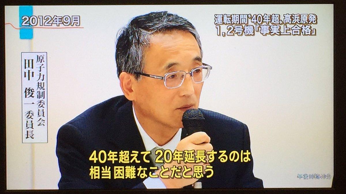 所詮、日本の原子力ムラの住民だったという事。 RT @YK49150270: 報道ステーション。3年半前の田中さんと今日の田中さん(棒)。話が違ってない? https://t.co/JC0UFvDw7U