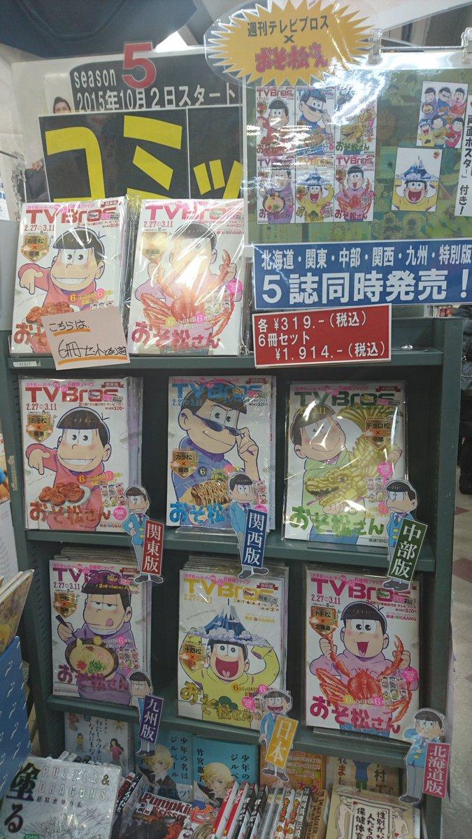 [1F・7F/雑誌]TVBROS最新号「おそ松さん」の描き下ろし表紙で登場!各地方版含めて6種類が好評発売中です! https://t.co/UVkOLsfDlQ