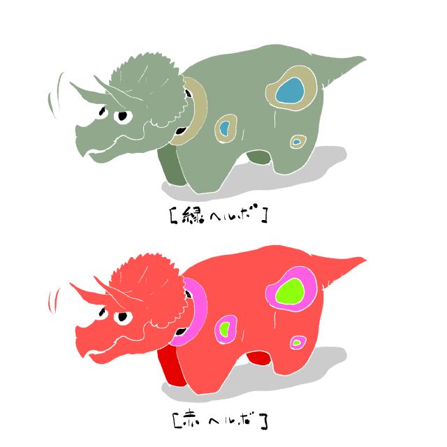 『赤へるぼーい・緑へるぼーい』 #トリケラトプス の人形を描いてみました。 #rkgk #original #赤べこ