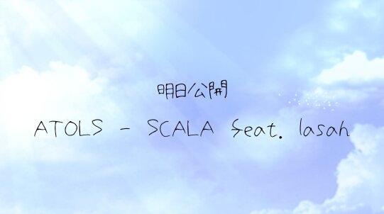 明日 公開 ATOLS - SCALA feat. lasah