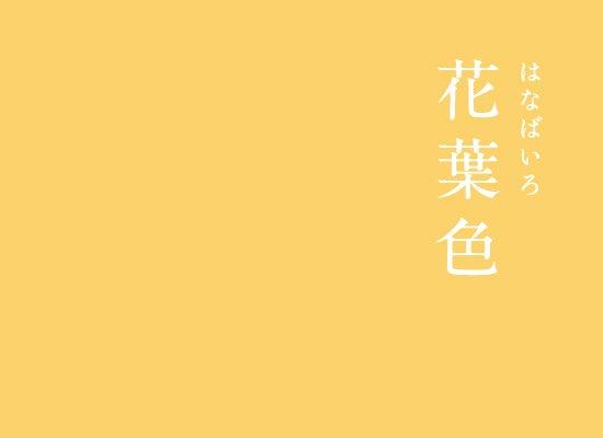 日本の伝統色「花葉色(はなばいろ)」 縦糸は黄色、横糸は山吹色で織り上げられた布の色で、このように縦糸、横糸で異なる色を使う色合いは「織色(おりいろ)」と呼ばれます。  #暦生活伝統色 #伝統色 #暦生活