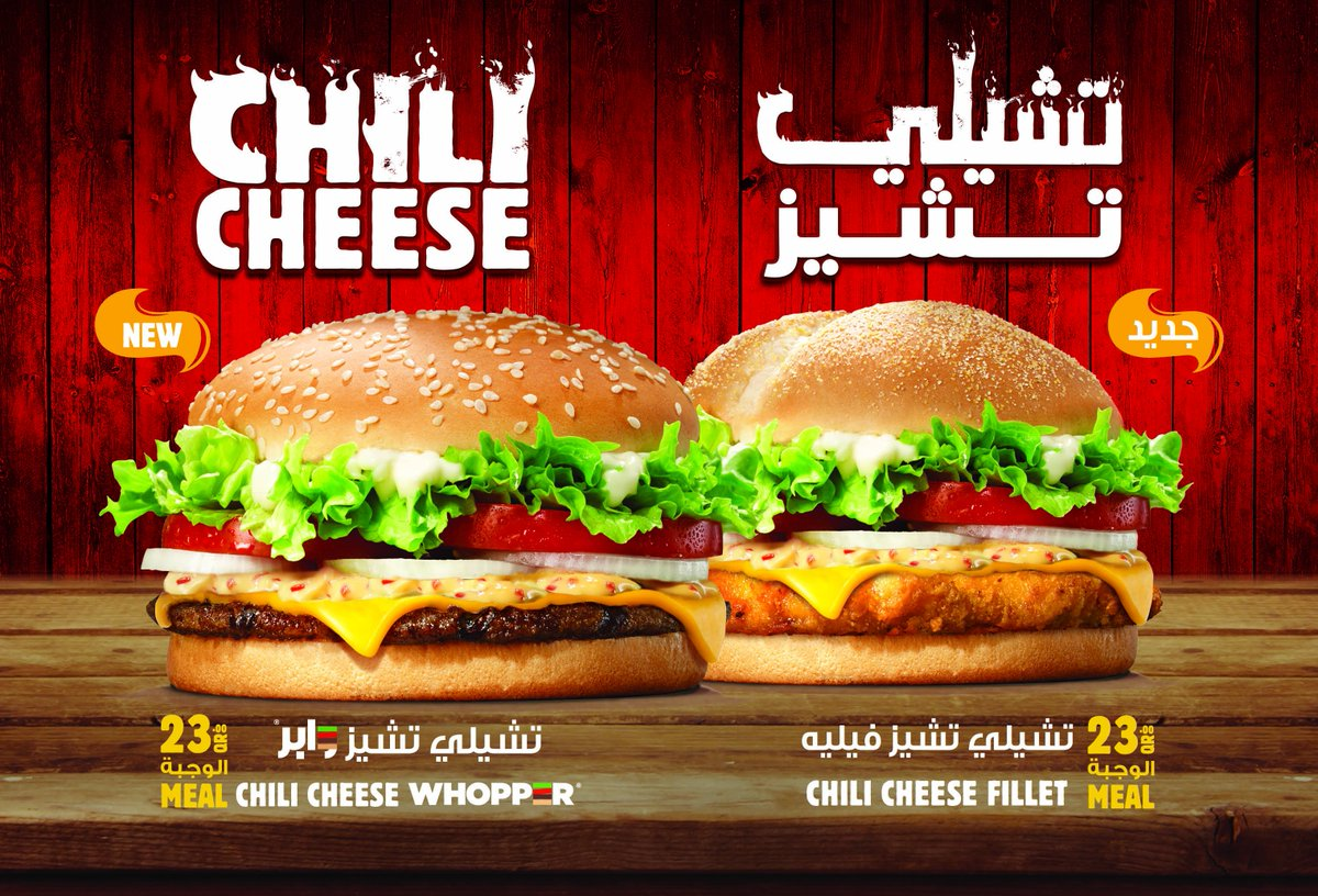 Burger King Qatar On Twitter Chili Cheese Whopper And Fillet NEW From Burgerking Tco NngvBY12zo