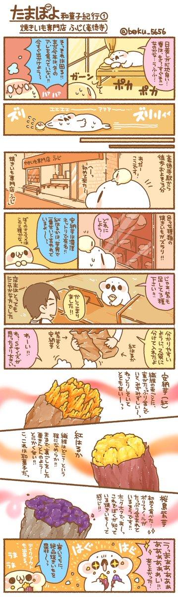 たまぽよ和菓子紀行①「焼きいも専門店ふじ」 とろり甘い焼き芋を扱っています。ちなみにぼくは紅はるかが一番好きでした! 余談ですが、豪徳寺へ行きました。諸説あるらしいですが招き猫発祥のお寺と言われているそうです  #たまぽよ和菓子紀行