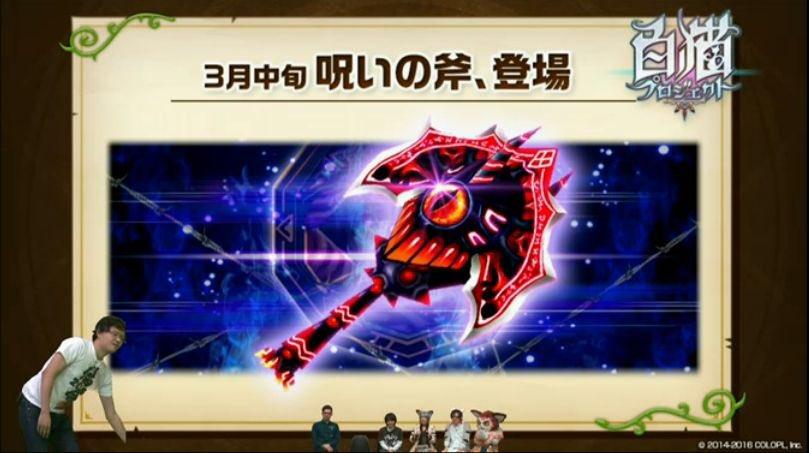 【白猫】斧強化に合わせて「呪いの斧」イベントが3月中旬登場予定!呪斧は不気味な笑みを浮かべた禍々しいデザイン!【プロジェクト】