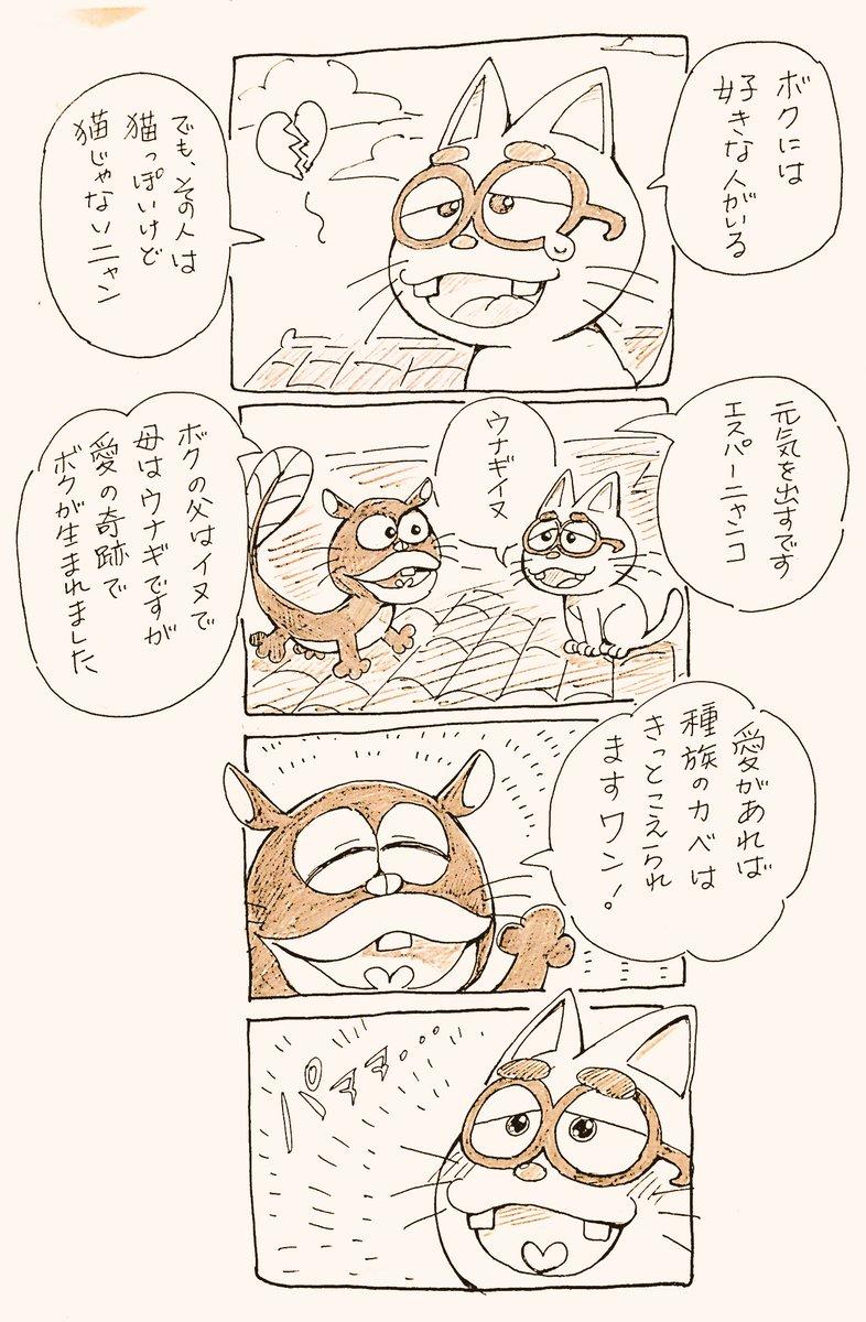 エスパーニャンコ「ボクには好きな人がいる」(漫画)
