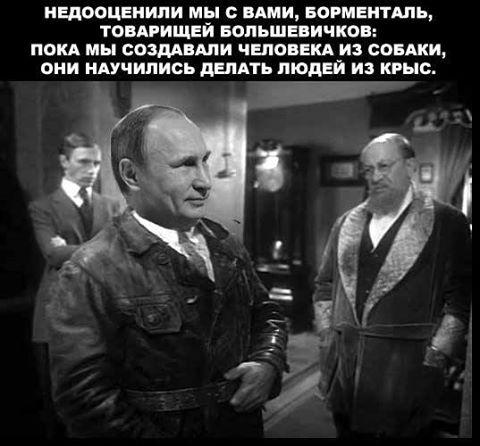 Режим Путина не отказался от планов по дезинтеграции Украины и восстановлению пророссийской власти в нашей стране, - ГУР Минобороны - Цензор.НЕТ 4106