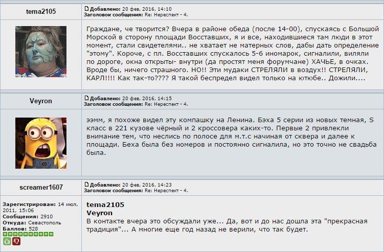 Обама с Путиным по телефону обсудили перемирие в Сирии - Цензор.НЕТ 7039