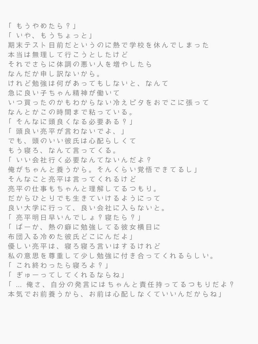 阿部亮平小説