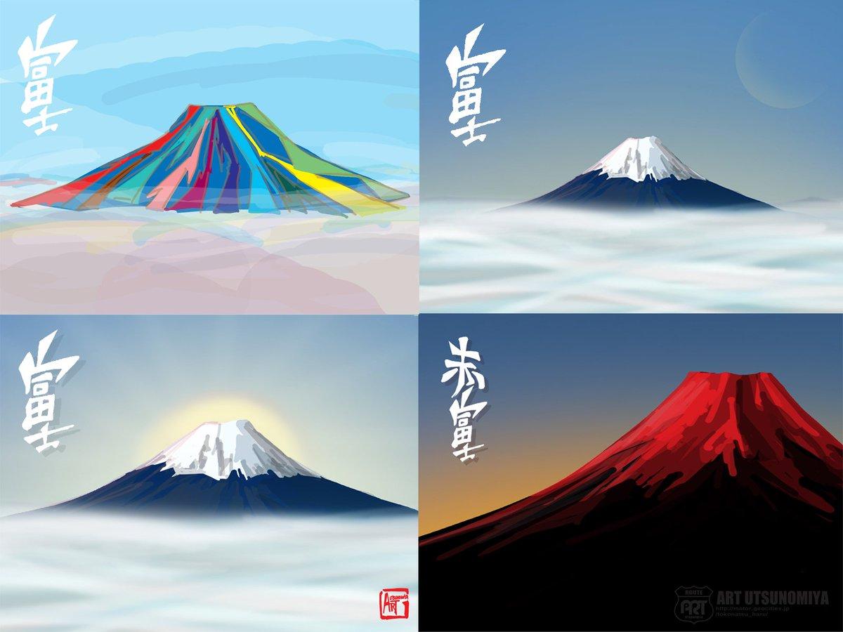 富士山 雲海 イラスト