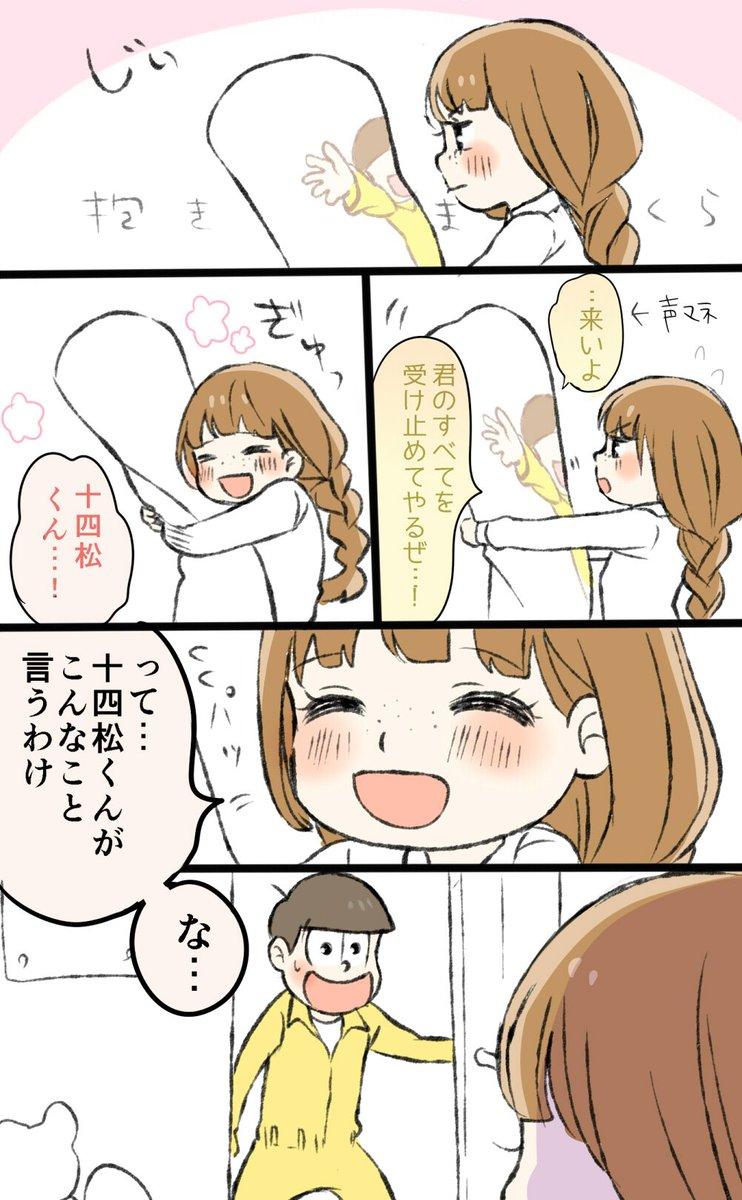 【マンガ】『抱き枕の十カノ』(おそ松さん)