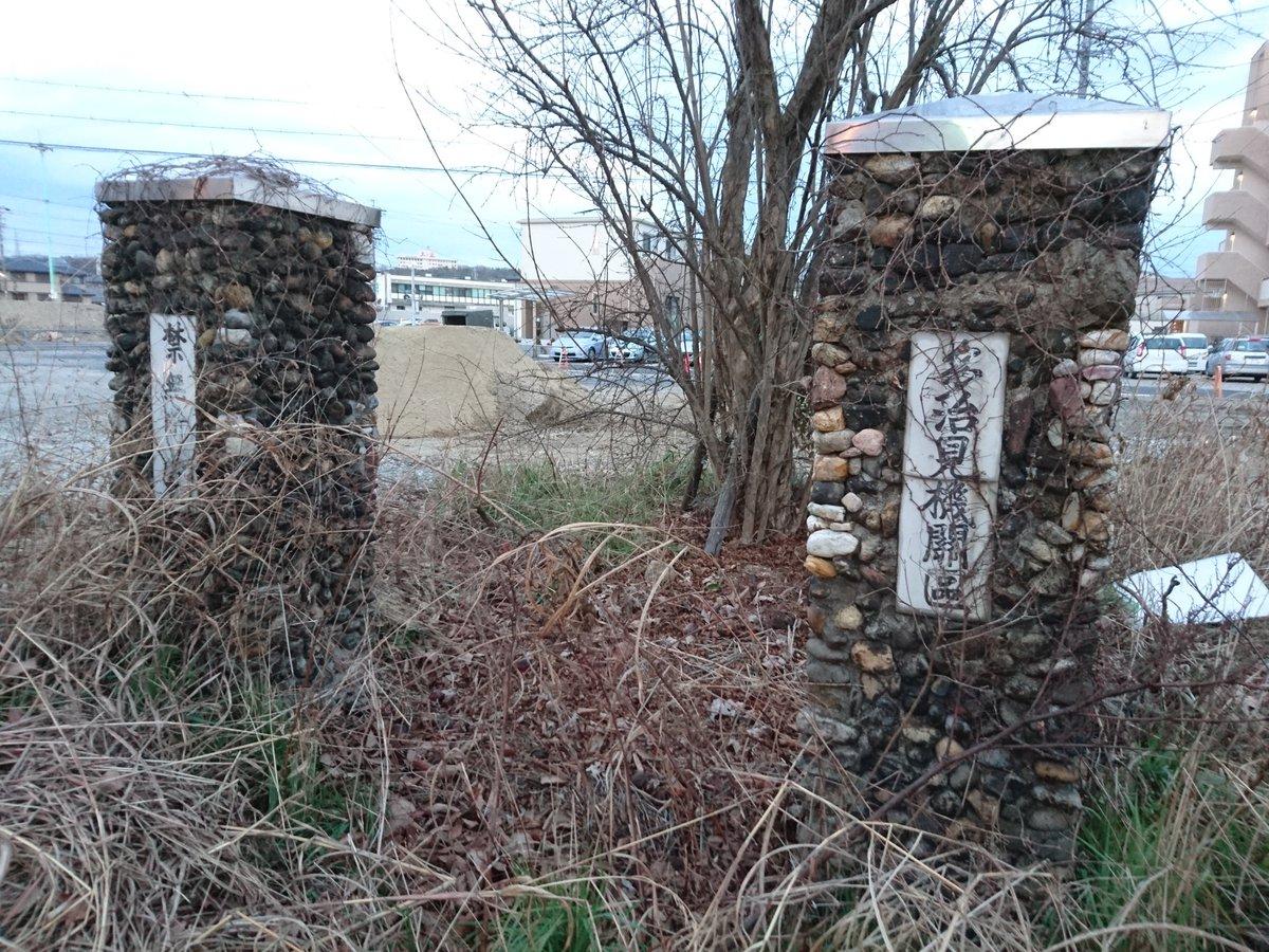 多治見駅北口で思わぬ発見。まさか旧・多治見機関区の門柱が今に至るまで残っていたとは…。 https://t.co/rUOHddcvlI