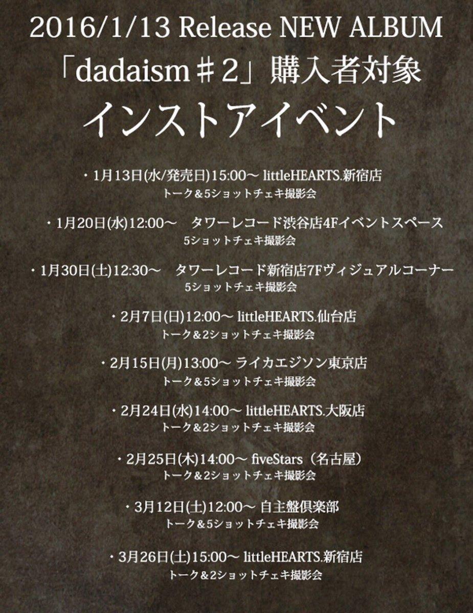 無事大阪着きました‼︎  明日はアベルカインさんと2マンライブとインストアイベント‼︎ たっぷり時間があるから 久々の大阪、とことん楽しもうね(。-_-。)