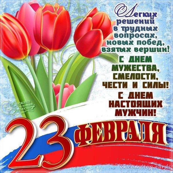 Поздравление с 23 февраля картинка со стихами
