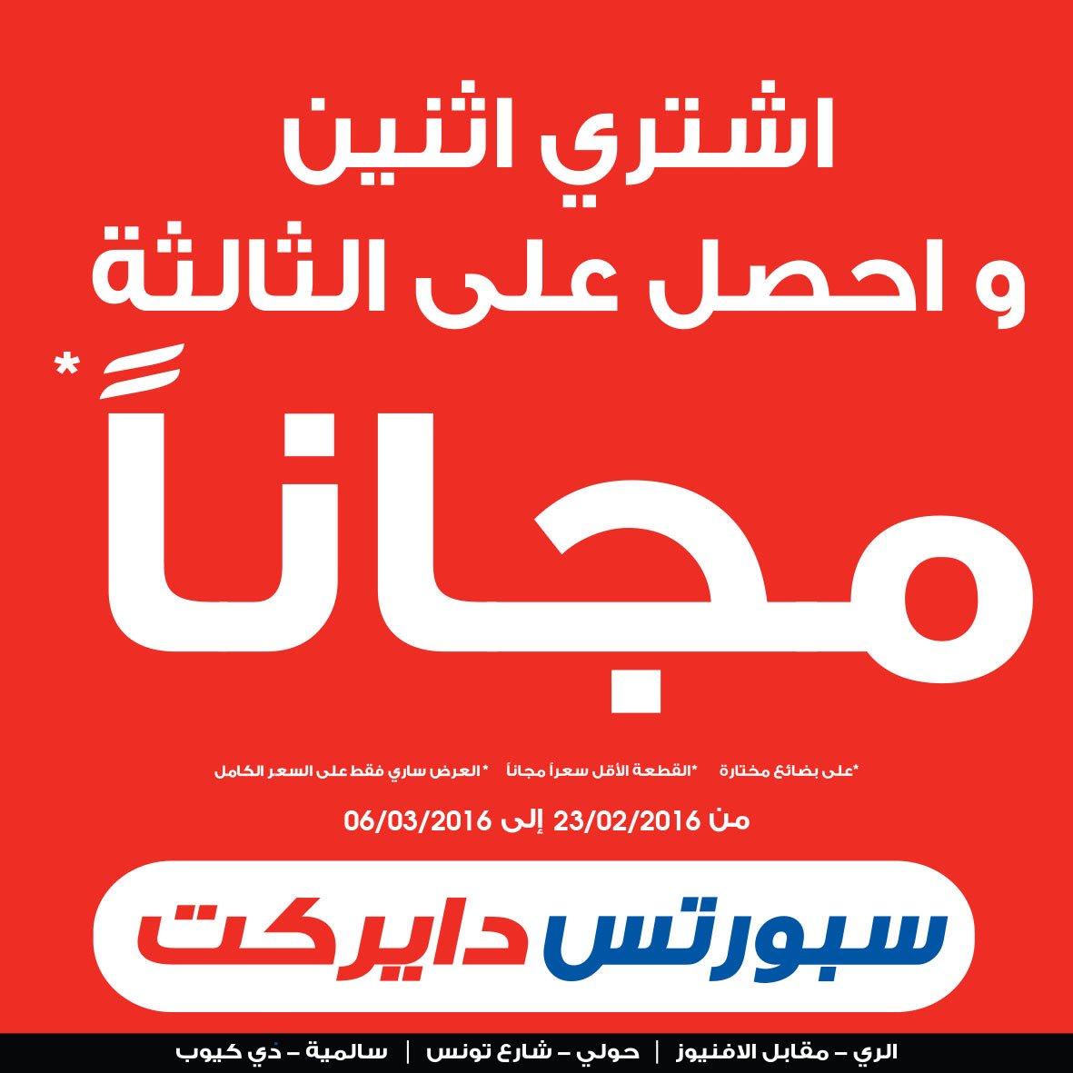 اشتري قطعتين واحصل على الثالثة مجاناً #SportsDirectKw #Kuwait https://t.co/LP9m9WrJuc
