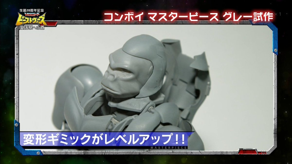 [Masterpiece] MP-32, MP-38 Optimus Primal et MP-38+ Burning Convoy (Beast Wars) - Page 2 Cb5qBUdUMAAtunb