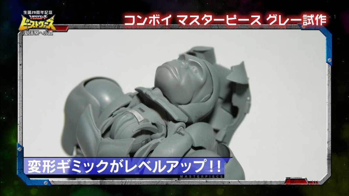 [Masterpiece] MP-32, MP-38 Optimus Primal et MP-38+ Burning Convoy (Beast Wars) - Page 2 Cb5qBpoVAAAOcod
