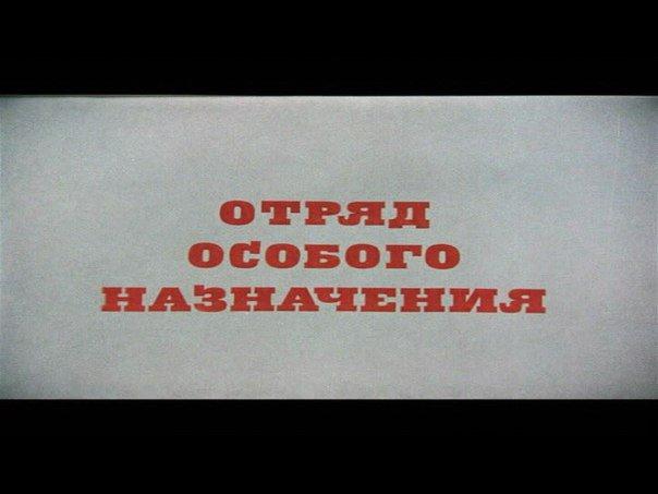 Фильм отряд особого назначения 1978 актеры и роли