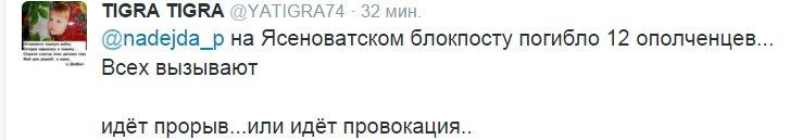 СБУ не видит нарушений в обнародовании стенограммы СНБО - Цензор.НЕТ 4065