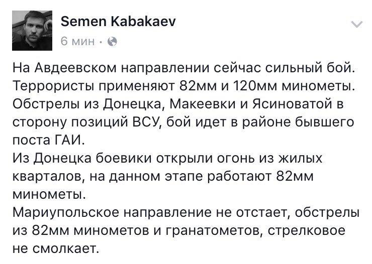"""""""Как только стемнеет - начинается война. Полномасштабных атак пока не ждем - дороги раскисли"""", - украинские бойцы вблизи Водяного - Цензор.НЕТ 1926"""